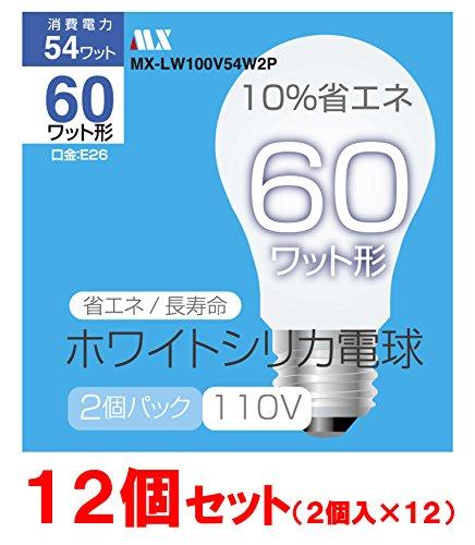 ホワイトシリカ電球 60W形 MX-LW100V54W2P