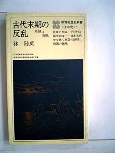 古代末期の反乱―草賊と海賊 (1977年) (教育社歴史新書―日本史〈3〉)