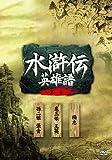 水滸伝 英雄譜 第一章 DVD-BOX[DVD]