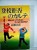 登校拒否のカルテ―誰もわかってくれない-子どもたちの叫び (1984年)