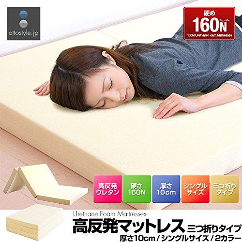 ottostyle.jp 高反発マットレス 三つ折り 10cm シングル ブラウン 硬さ160ニュートン/硬め (高密度ウレタンフォーム使用)