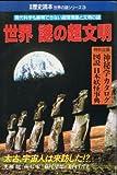 世界 謎の超文明