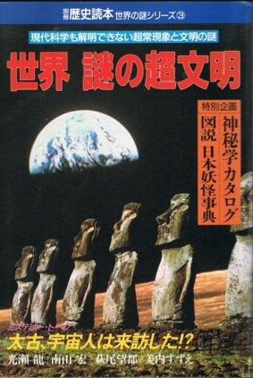 世界 謎の超文明の詳細を見る