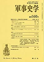 軍事史学 第37巻第1号 特集・古代ローマ軍事史研究の最前線