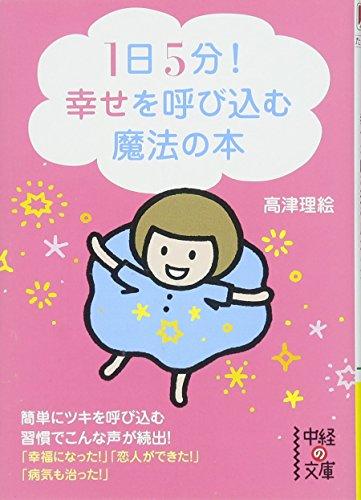 1日5分!幸せを呼び込む魔法の本 (中経の文庫)
