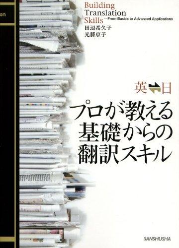 英日日英 プロが教える基礎からの翻訳スキルの詳細を見る