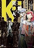 芸能交渉人K (ニチブンコミックス)