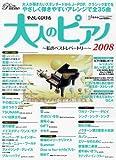 Piano (ピアノ) 10月号増刊 やさしくひける大人のピアノ 私のベストレパートリー2008