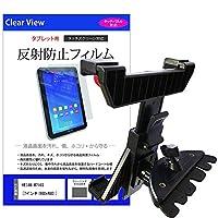 メディアカバーマーケット KEIAN M716S [7インチ(800x480)]機種で使える【車載 CD スロット用スタンド と 反射防止液晶保護フィルム のセット】