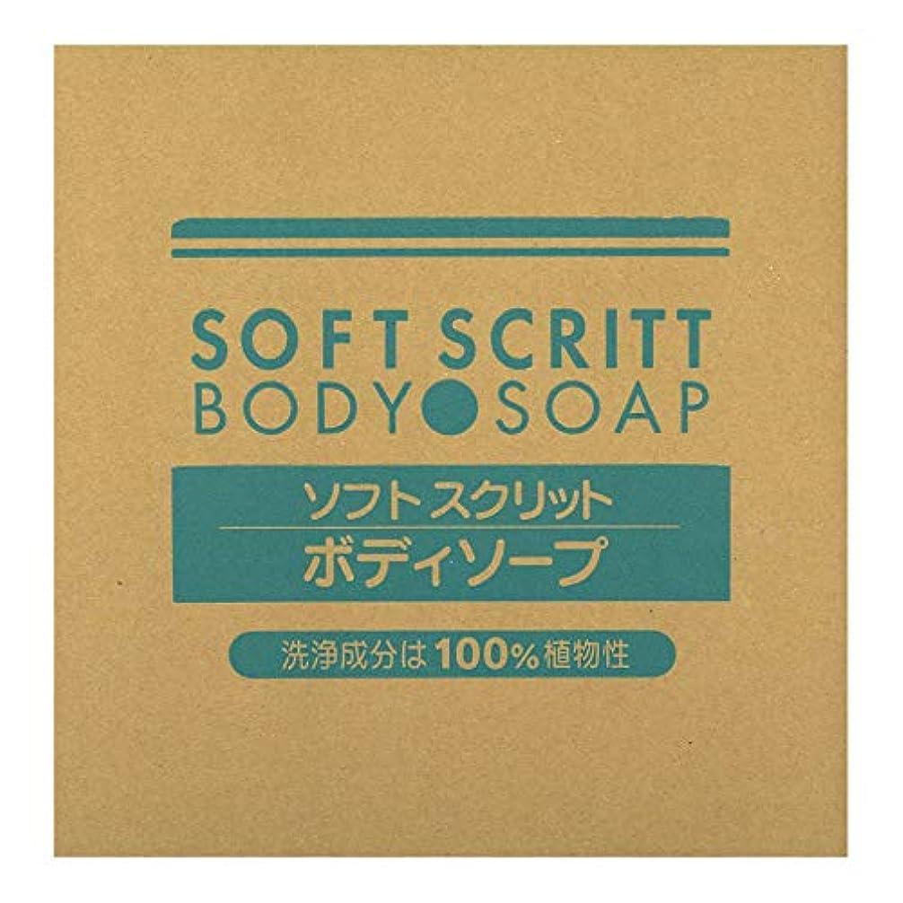 お互いナサニエル区告発者熊野油脂 業務用 SOFT SCRITT(ソフト スクリット) ボディソープ 18L
