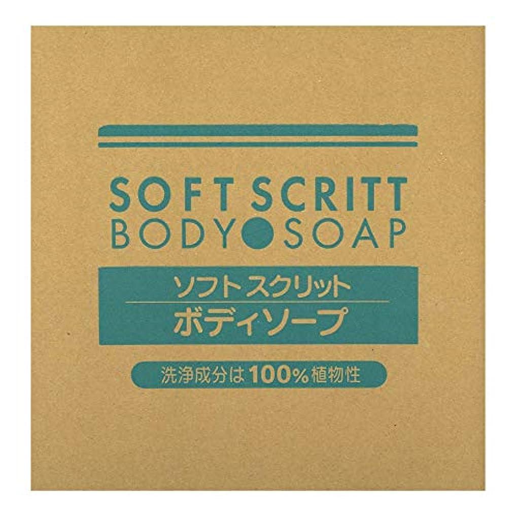 開拓者ビジター扱いやすい熊野油脂 業務用 SOFT SCRITT(ソフト スクリット) ボディソープ 18L