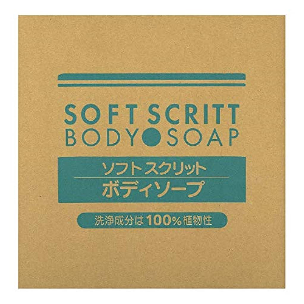 嫌がらせ素晴らしさエッセンス熊野油脂 業務用 SOFT SCRITT(ソフト スクリット) ボディソープ 18L