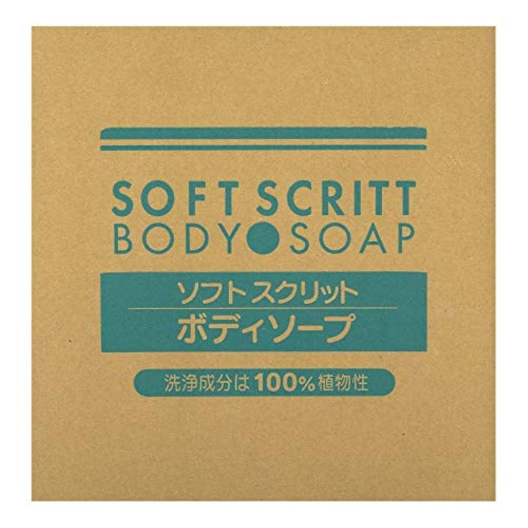 カジュアルクリーム地下鉄熊野油脂 業務用 SOFT SCRITT(ソフト スクリット) ボディソープ 18L