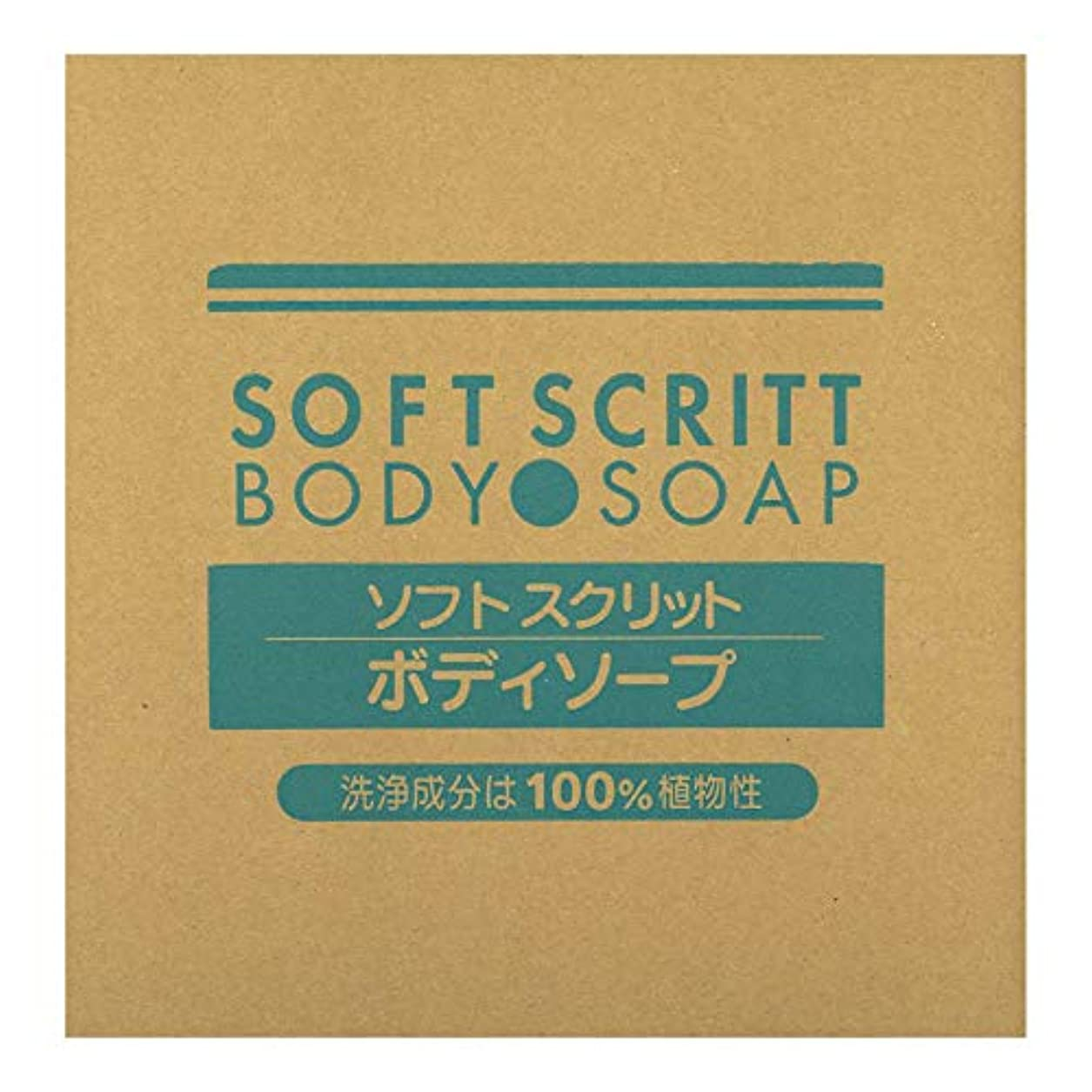 靴受賞不忠熊野油脂 業務用 SOFT SCRITT(ソフト スクリット) ボディソープ 18L