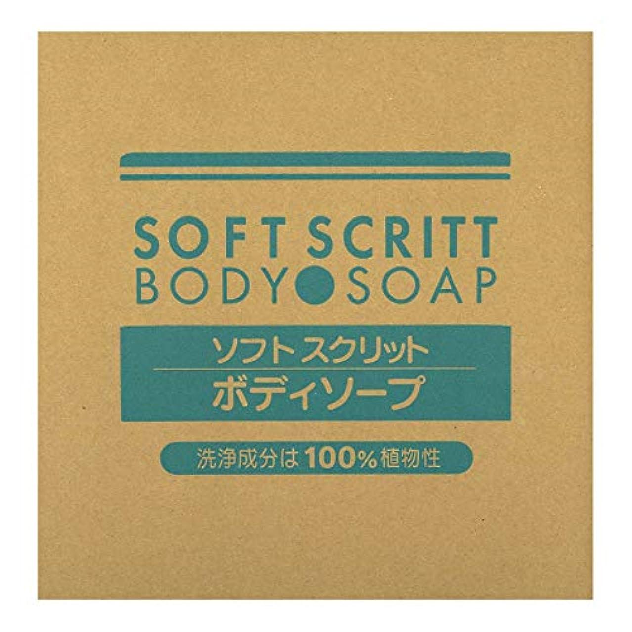 スリット無条件預言者熊野油脂 業務用 SOFT SCRITT(ソフト スクリット) ボディソープ 18L