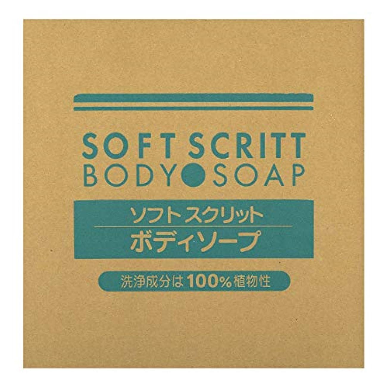 なす評価憲法熊野油脂 業務用 SOFT SCRITT(ソフト スクリット) ボディソープ 18L