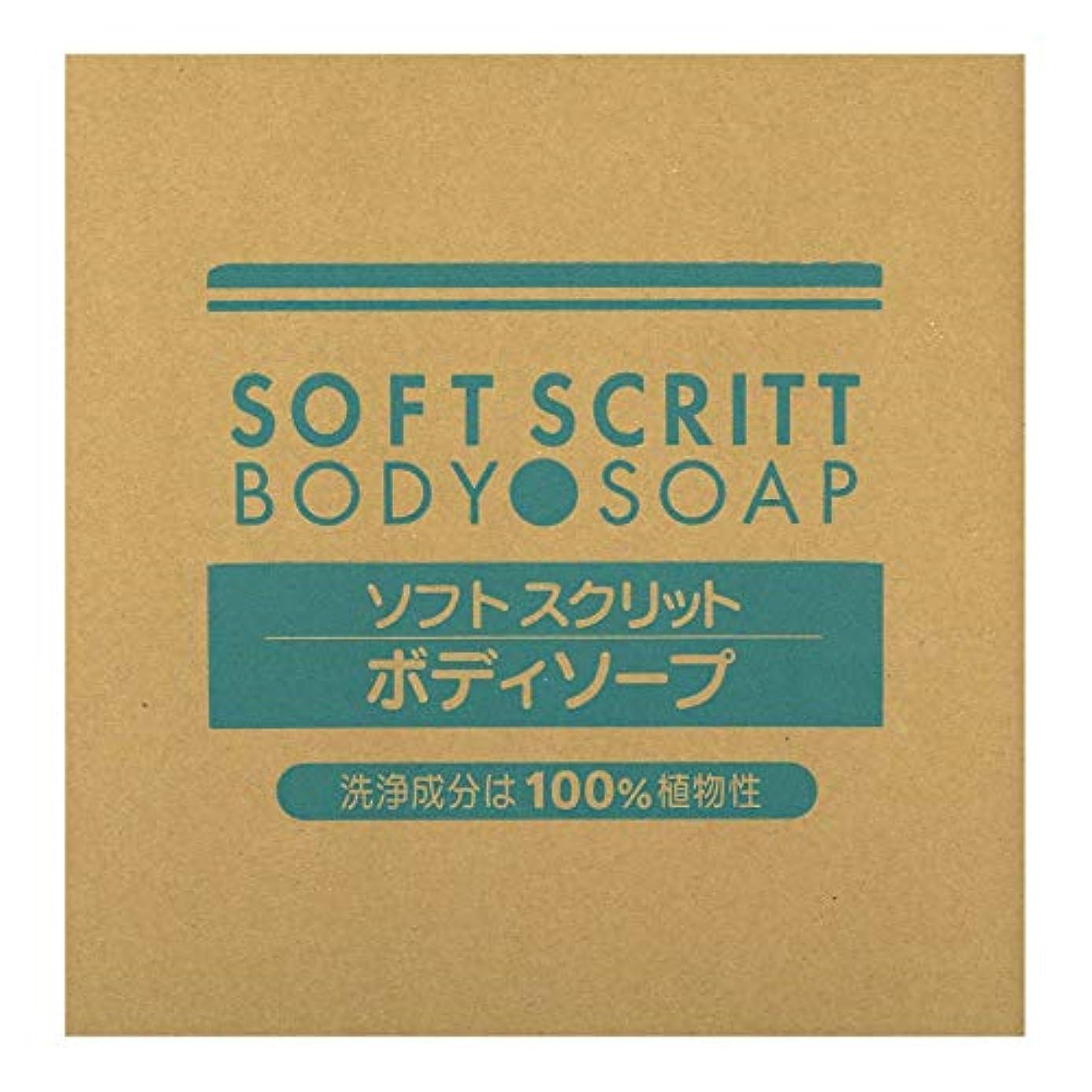 滴下達成ベール熊野油脂 業務用 SOFT SCRITT(ソフト スクリット) ボディソープ 18L