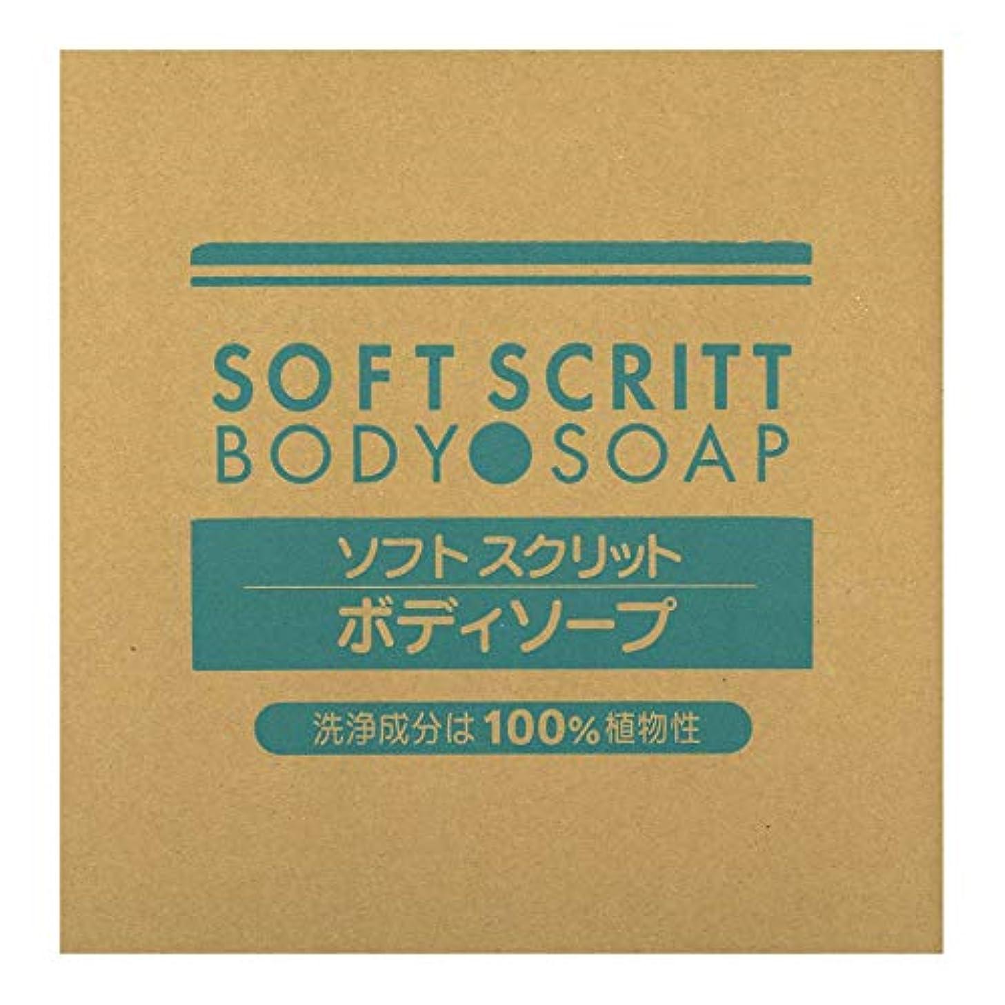 服を片付ける影響力のある引き金熊野油脂 業務用 SOFT SCRITT(ソフト スクリット) ボディソープ 18L