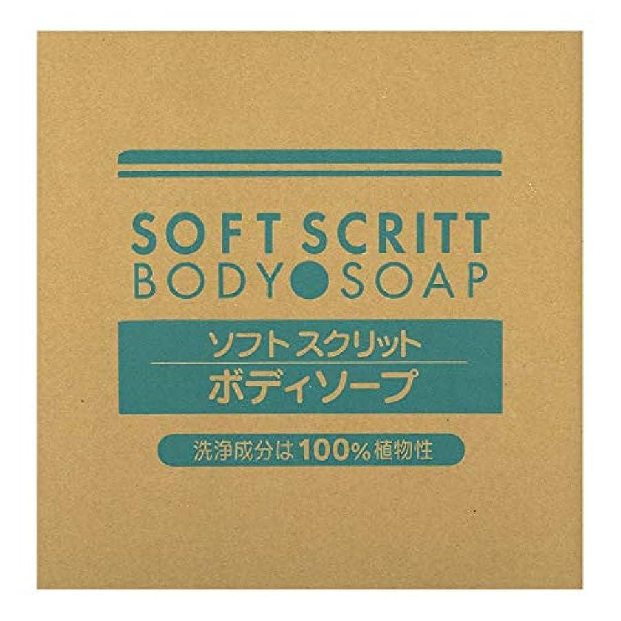 デモンストレーション減らすジョセフバンクス熊野油脂 業務用 SOFT SCRITT(ソフト スクリット) ボディソープ 18L