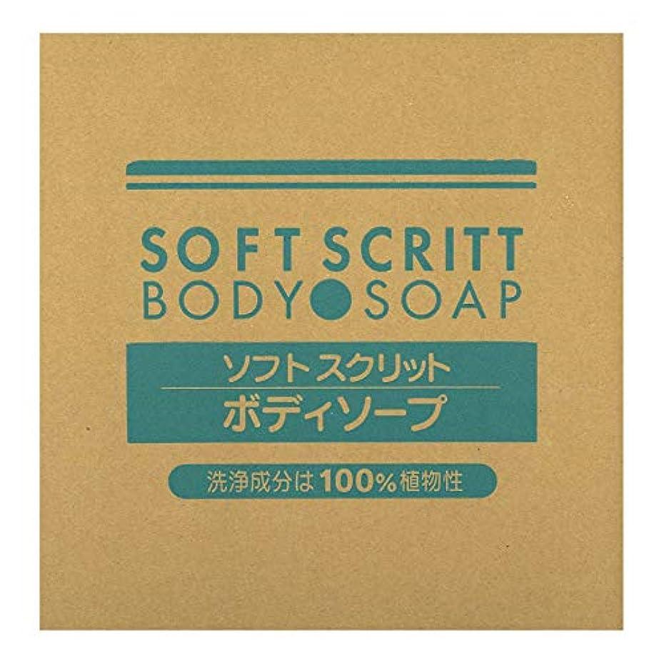 パレードグラス老人熊野油脂 業務用 SOFT SCRITT(ソフト スクリット) ボディソープ 18L