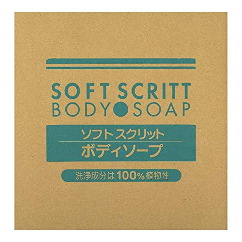 物思いにふける夜栄養熊野油脂 業務用 SOFT SCRITT(ソフト スクリット) ボディソープ 18L