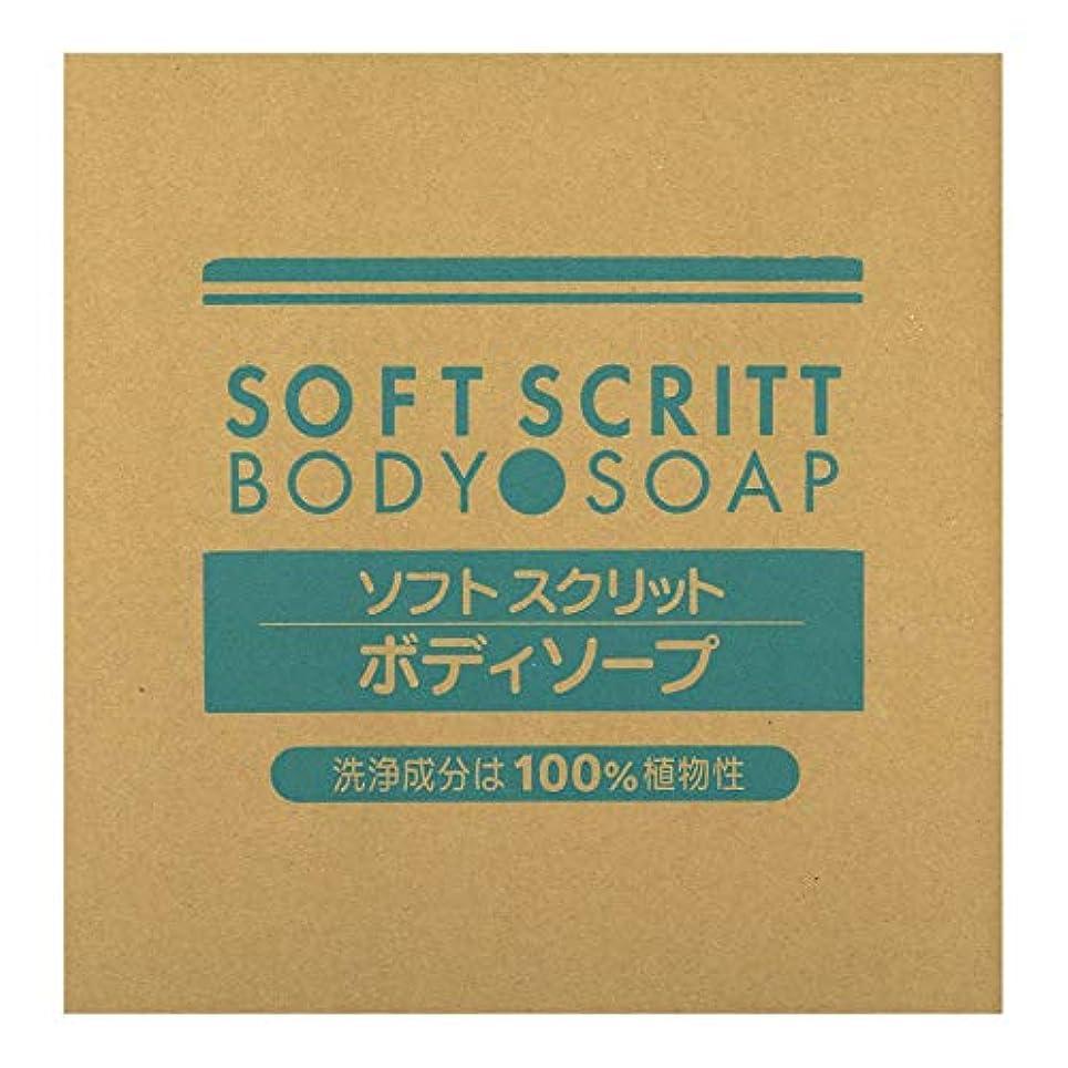 熊野油脂 業務用 SOFT SCRITT(ソフト スクリット) ボディソープ 18L