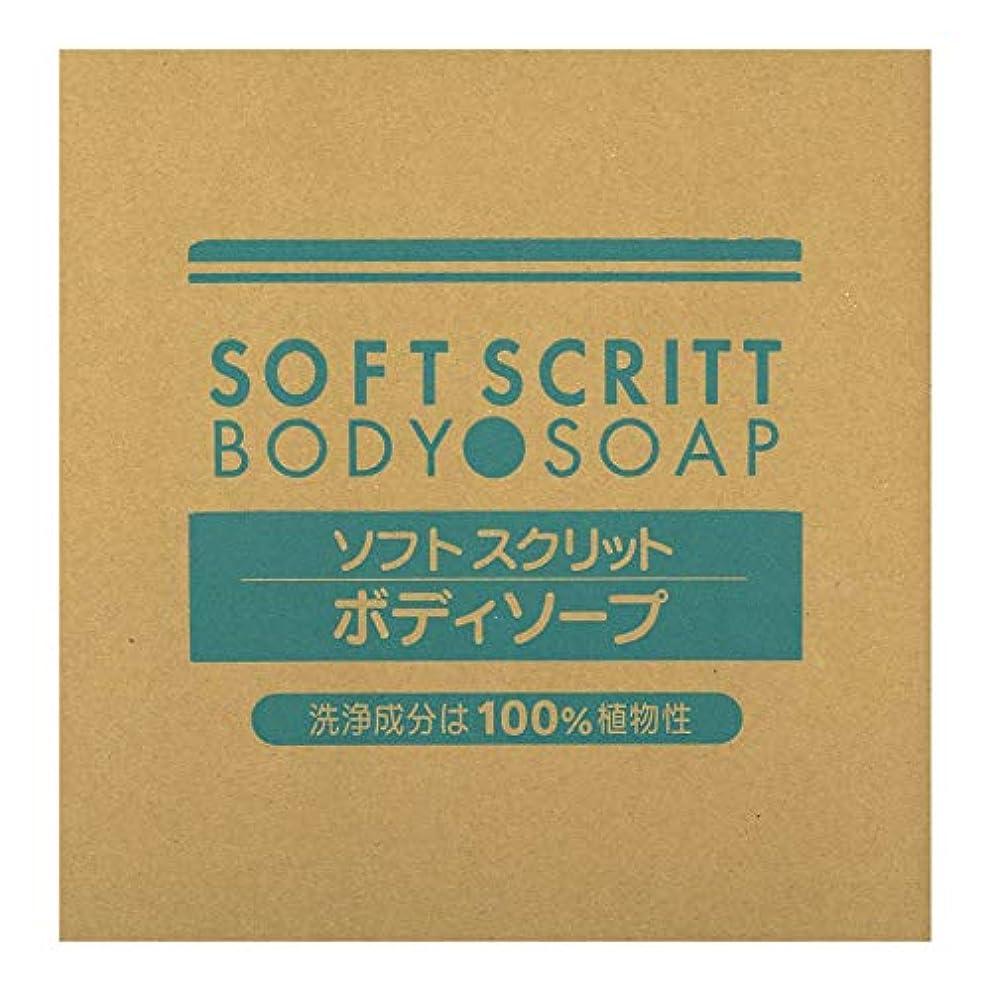 取り組むうなり声より平らな熊野油脂 業務用 SOFT SCRITT(ソフト スクリット) ボディソープ 18L