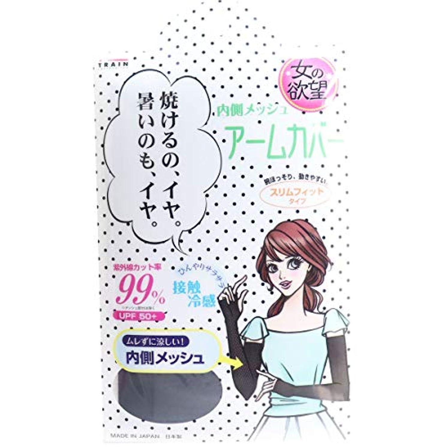 確執依存する食物女の欲望 COOL&UV 内側メッシュアームカバー スリムフィットタイプ ブラック フリーサイズ×20個セット