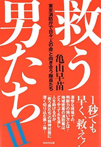 救う男たちII~東京消防庁で日々「人の命」と向き合う隊員たち~の詳細を見る