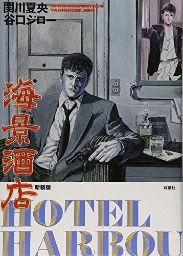 新装版 海景酒店 HOTEL HARBOUR-VIEW / 関川 夏央,谷口 ジロー