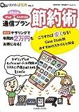 通信プラン節約術 2012年 05月号 [雑誌] (得する! スマホ研究所)