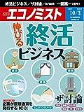 週刊エコノミスト 2017年10月03日号 [雑誌]