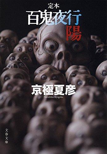 定本 百鬼夜行 陽 (文春文庫)
