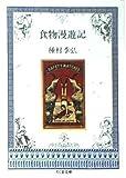 食物漫遊記 (ちくま文庫)