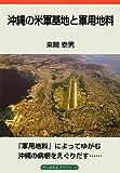 沖縄の米軍基地と軍用地料 (がじゅまるブックス4)
