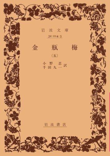 金瓶梅 5 (岩波文庫 赤 14-5)の詳細を見る