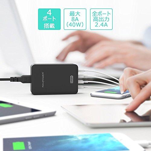 usb充電器 RAVPower 40W 4ポート 急速充電器 usb ac アダプタ スマホ タブレット モバイルバッテリー 等対応 (ブラック)