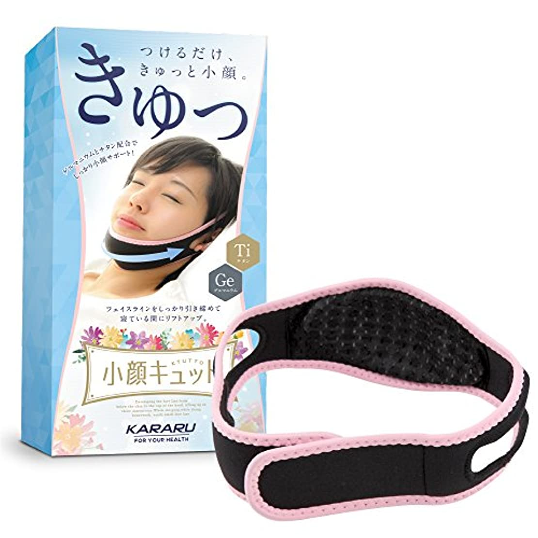 前提ルーキー寝てるKARARU(カラル) 小顔 マスク 小顔バンド 顔痩せ【14日間でモテ顔美人に】