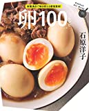 卵100レシピ (GAKKEN HIT MOOK 学研のお料理レシピ)