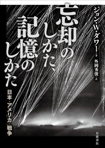 忘却のしかた、記憶のしかた――日本・アメリカ・戦争の詳細を見る