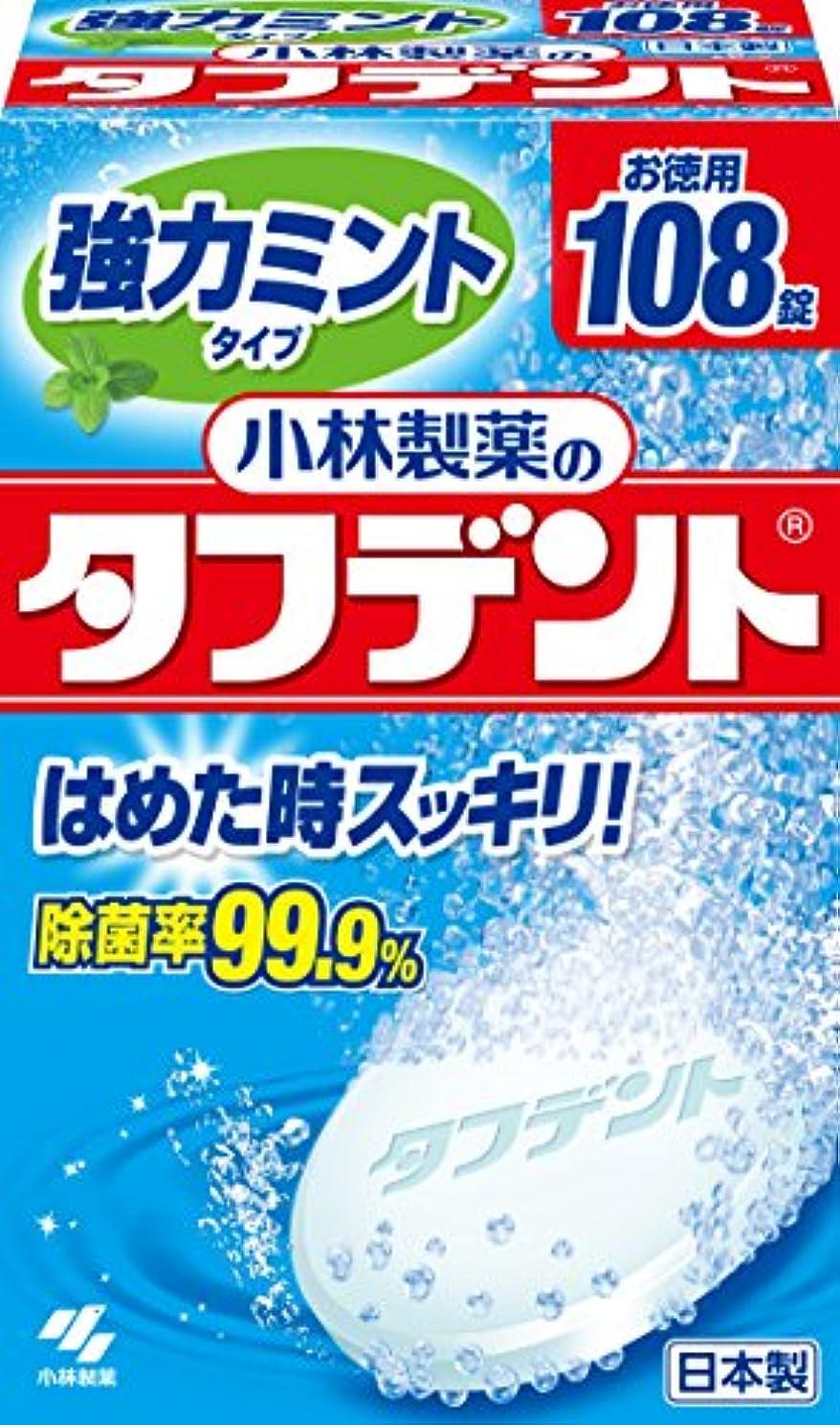崖強打引き受ける小林製薬のタフデント強力ミントタイプ 入れ歯用洗浄剤 ミントの香り 108錠