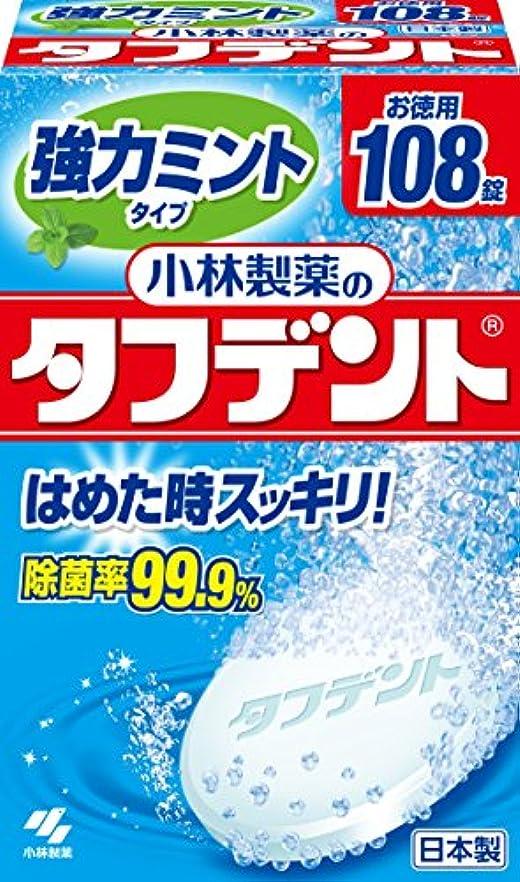 値するアスリートシンポジウム小林製薬のタフデント強力ミントタイプ 入れ歯用洗浄剤 ミントの香り 108錠