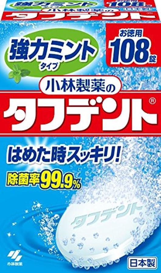 溶岩廃棄抽出小林製薬のタフデント強力ミントタイプ 入れ歯用洗浄剤 ミントの香り 108錠