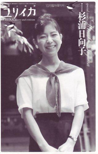 ユリイカ2008年10月臨時増刊号 総特集=杉浦日向子
