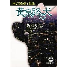 黄泉路の犬 南方署強行犯係 (徳間文庫)