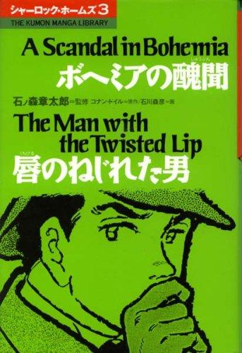 シャーロック・ホームズ (3) (The Kumon manga library)の詳細を見る