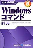 ポケット詳解Windowsコマンド辞典Windows8対応 (Pocket詳解)