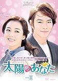 太陽のあなた DVD-BOXII[DVD]
