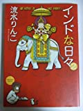 インドな日々 (2) (Honwara comics)