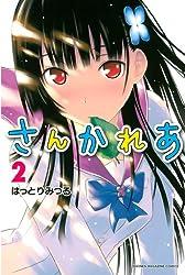 さんかれあ(2) (週刊少年マガジンコミックス)
